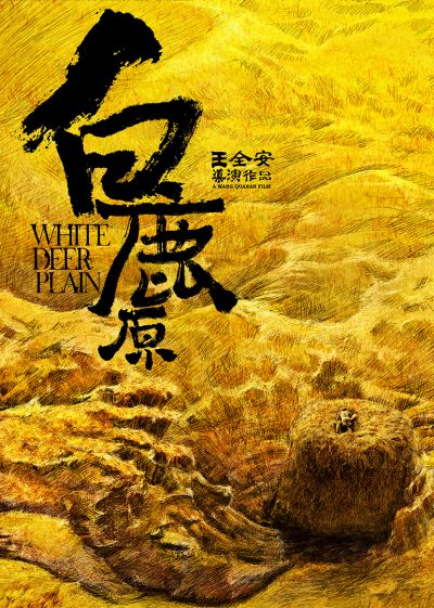 A poster for the film WHITE DEER PLAIN.