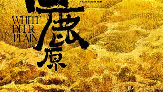 A poster for the film WHITE DEER PLAIN.