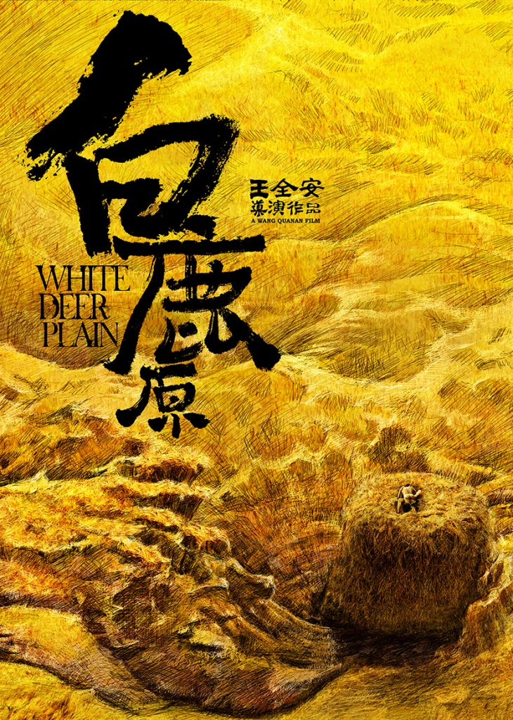 A poster for the film WHITE DEER PLAIN. 电影《白鹿原》的海报。